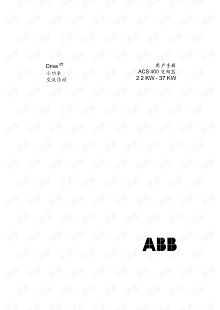 ABB变频器中文使用说明书