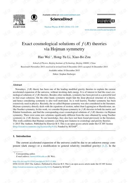 f(R)理论通过Hojman对称性的精确宇宙学解。