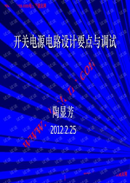 开关电源电路设计要点与调试.pdf