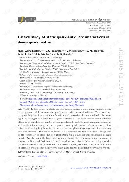 稠密夸克物质中静态夸克-反夸克相互作用的格研究