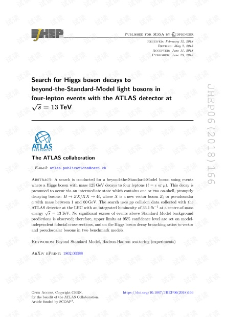 使用ATLAS探测器在s = 13 $$ \ sqrt {s} = 13 $$ TeV的情况下,在四轻子事件中搜索希格斯玻色子衰变成超出标准模型的玻色子