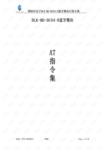 BLK-MD-BC04-B_AT指令集_V2.43.pdf