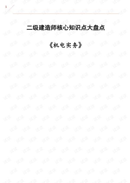 02-2020二建机电【YL】-核心知识点大盘点.pdf