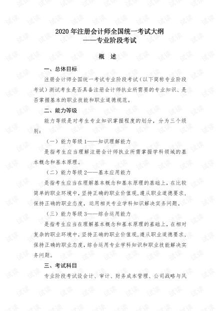 注册会计师专业阶段.pdf
