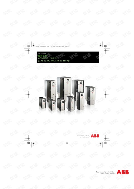 ACS880-01_硬件手册.pdf