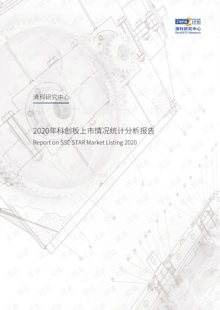 2020年科创板上市情况统计分析报告.pdf