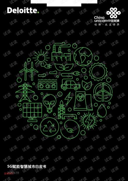 5G赋能智慧城市白皮书中国联通&德勤.pdf
