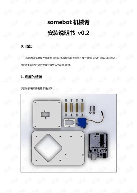 somebot机械臂安装说明书-v0.2.pdf