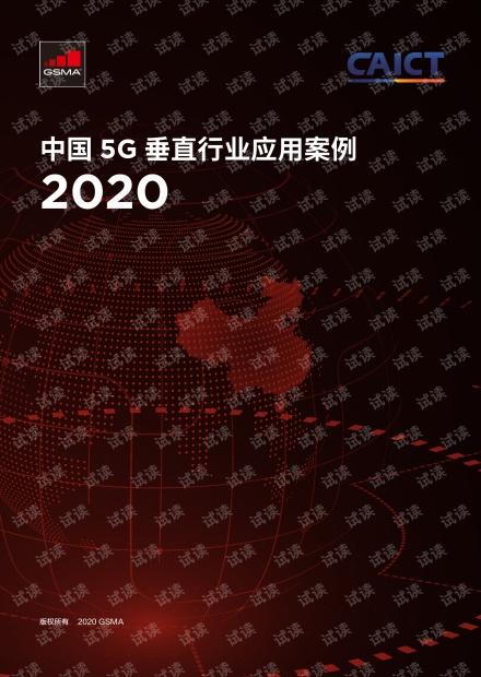 《中国5G垂直行业应用案例》(2020).pdf