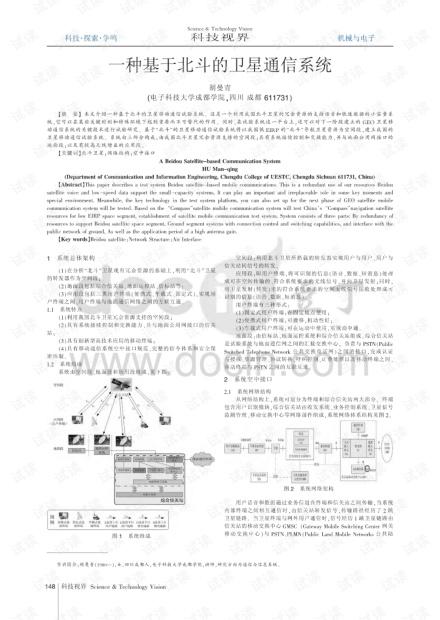 一种基于北斗的卫星通信系统.pdf