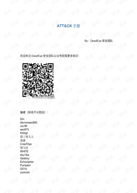 ATT&CK手册(修改版).pdf