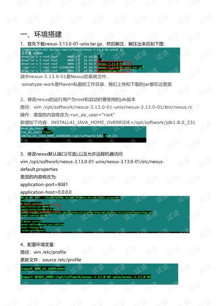 Nexus Maven 操作手册.pdf