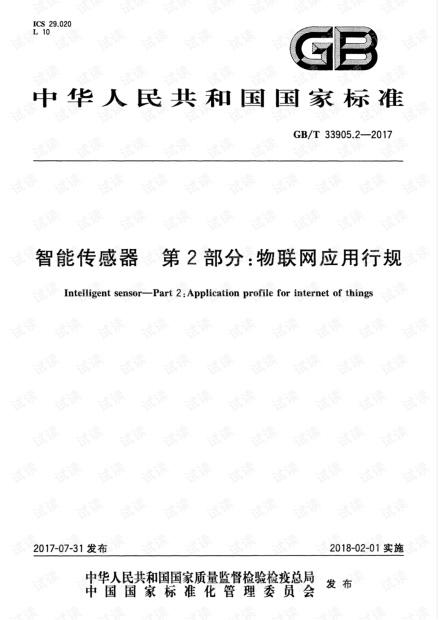 GB∕T 33905.2-2017 智能传感器 第2部分:物联网应用行规.pdf