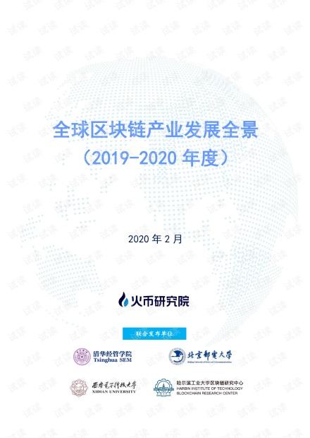 全球区块链产业发展全景(2019-2020年度).pdf