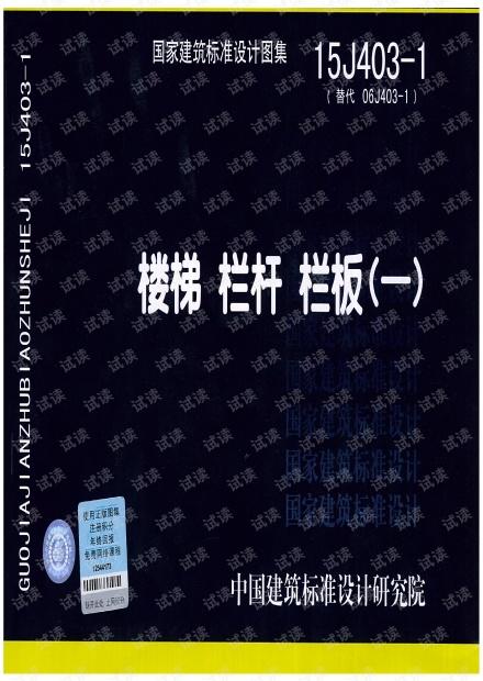 15J403-1_楼梯 栏杆 栏板(一).pdf