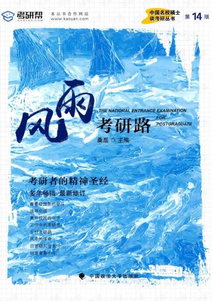 风雨考研路_14077916.pdf