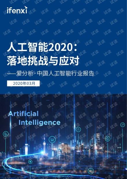 中国人工智能行业报告:人工智能2020:落地挑战与应对-爱分析.pdf