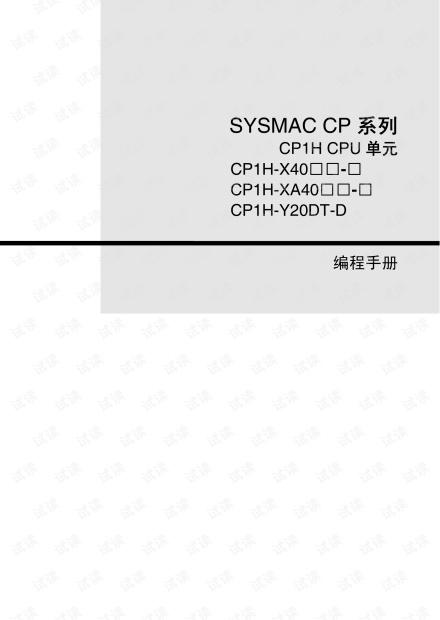 欧姆龙CP1H编程手册.pdf