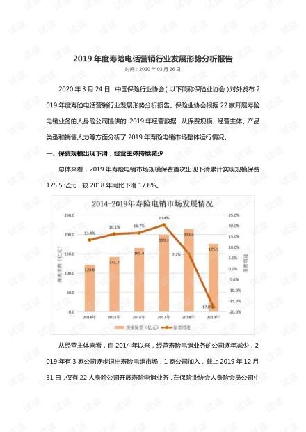 2019年度寿险电话营销行业发展形势分析报告(中保协网站版).pdf