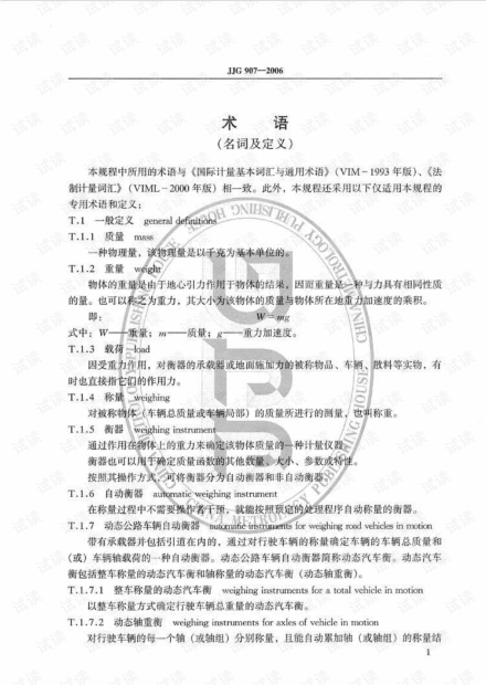 jjg 907-2006检定规程.pdf