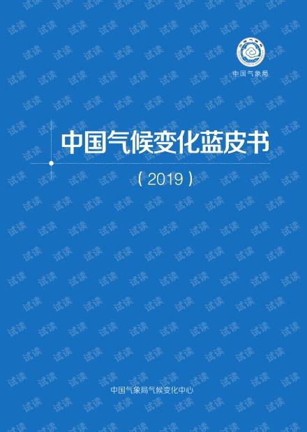 中国气候变化蓝皮书(2019年).pdf