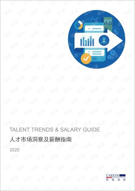 科锐国际2020人才市场洞察及薪酬指南.pdf