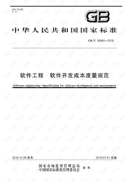 GB∕T36964-2018软件工程软件开发成本度量规范.PDF