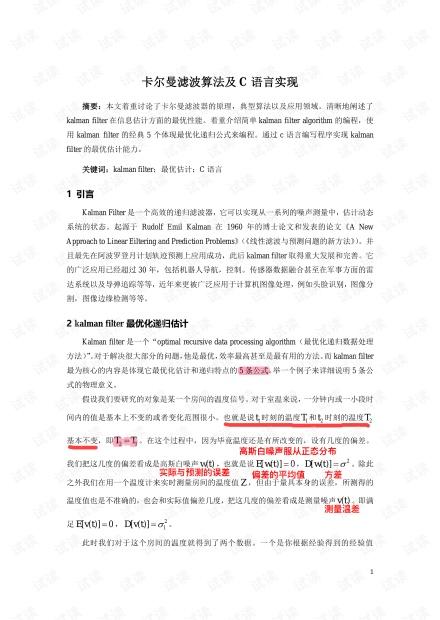 卡尔曼滤波算法C语言实现.pdf