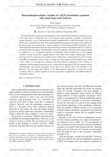 QCD扰动展开的重归一化方案变化与驯服的高阶行为