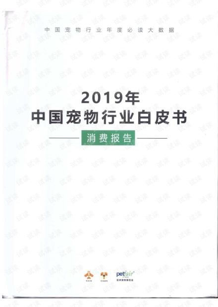 2019年度中国宠物行业白皮书-266页.pdf