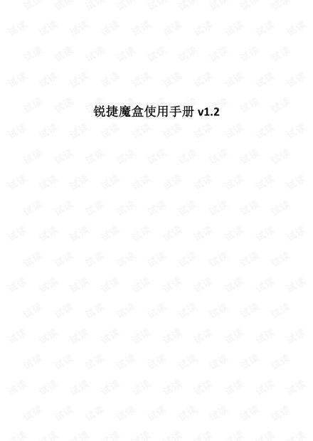 锐捷魔盒使用手册v1.3.pdf