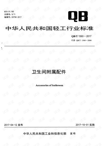 QBT 1560-2017 卫生间附属配件皂液器给皂机纸巾盒国家行业标准.pdf