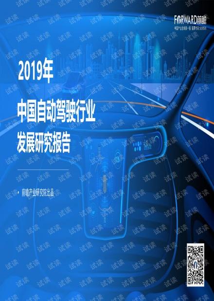 """""""2019年中国自动驾驶行业发展研究报告-前瞻产业研究院-2019.8"""".pdf"""