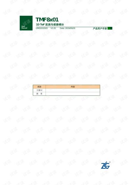 TMF8x01模块用户手册V1.01.pdf
