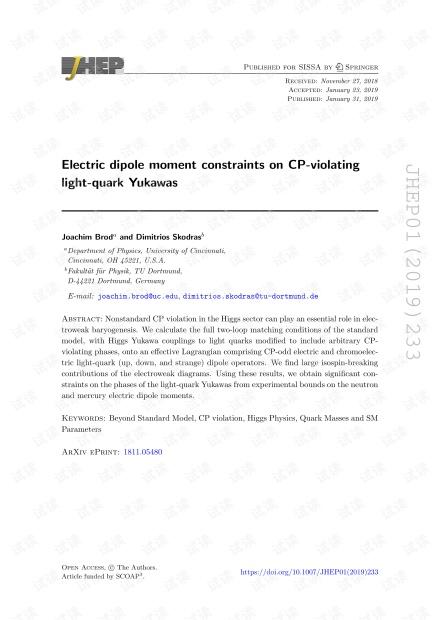 违反CP的夸克Yukawas的电偶极矩约束