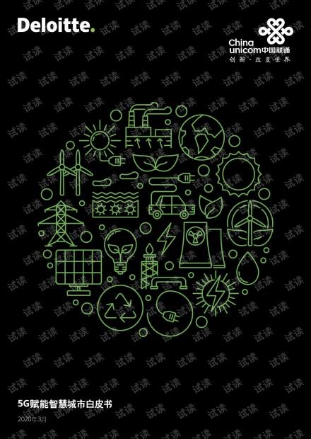 德勤&中国联通:5G赋能智慧城市白皮书