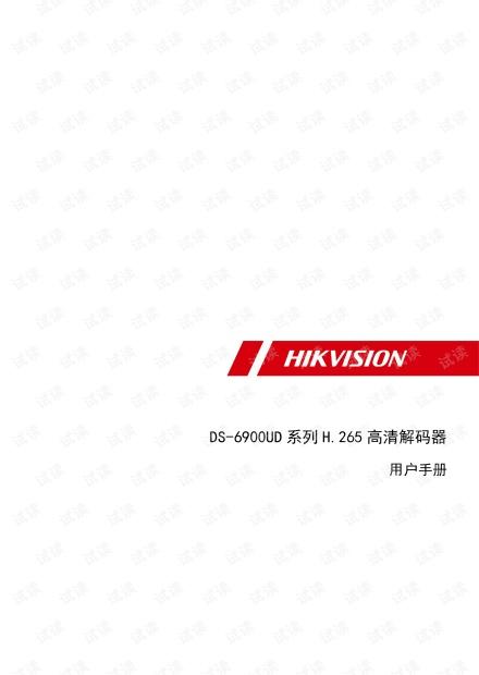 DS-6900UD系列多路H.265高清解码器_用户手册.pdf