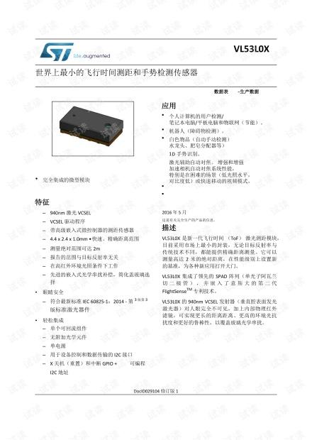 VL53L0X中文数据手册.pdf
