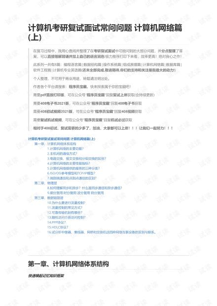 计算机考研复试面试常问问题 计算机网络篇(上).pdf