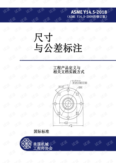 中文 ASME_Y14.5-2018_Dimensioning_and_Tolerancing.pdf