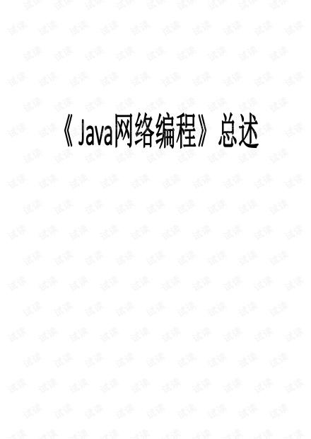 Java网络编程.pdf