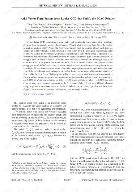 满足PCAC关系的晶格QCD的轴向矢量形状因子