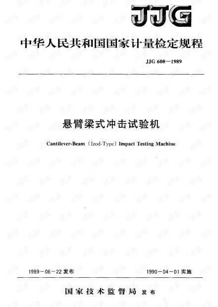 JJG 608-1989 悬臂梁式冲击试验机检定规程.pdf