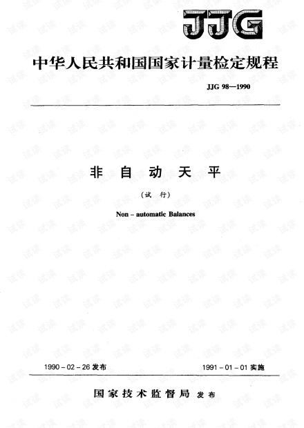 JJG98-1990非自动天平检定规程.pdf