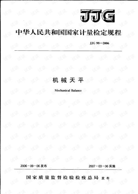 JJG98-2006机械天平检定规程.pdf