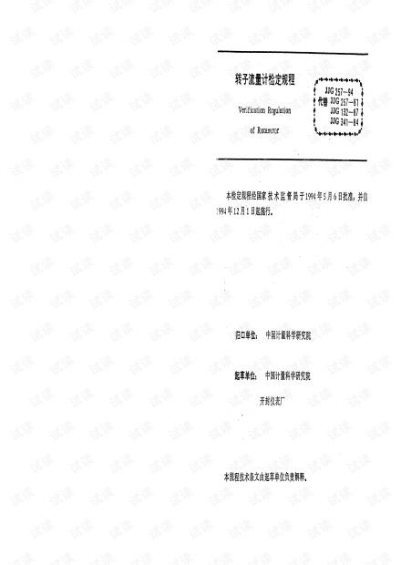 JJG257-1994转子流量计检定规程.pdf
