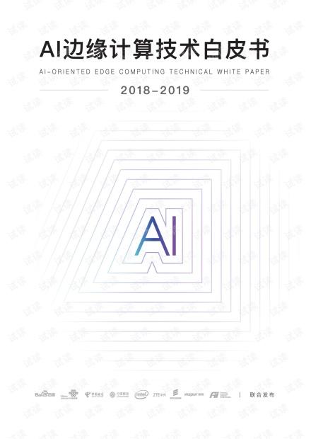 AI边缘计算技术白皮书.pdf