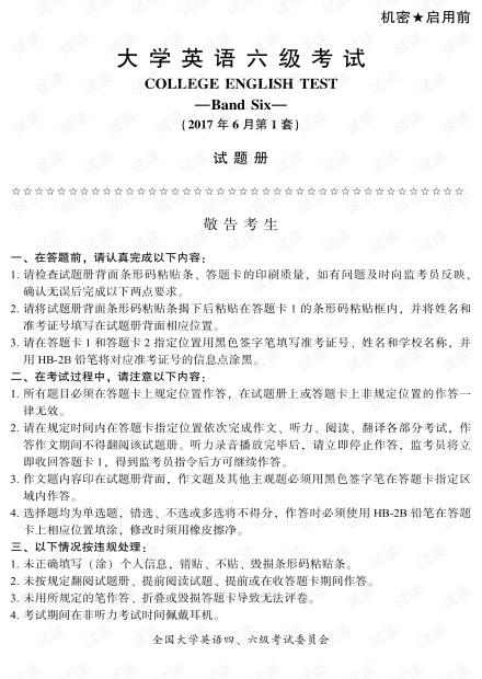 2017年6月英语六级第1套真题.pdf