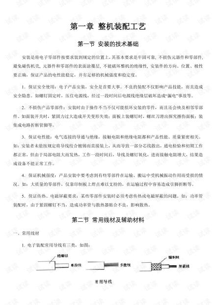 整机设备的装配工艺注意事项(整理).pdf