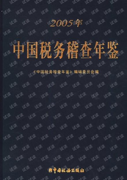 中国税务稽查年鉴2005 机构和人员 税务稽查统计资料.pdf